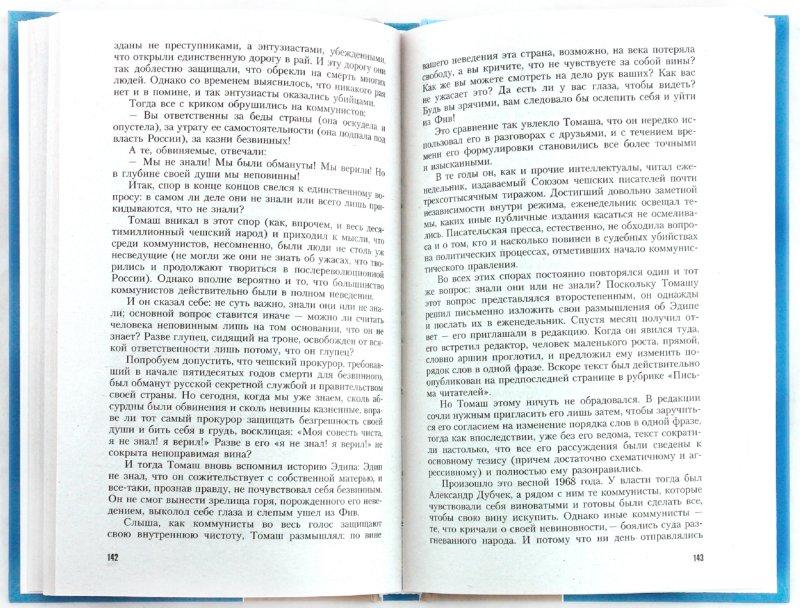 Иллюстрация 1 из 13 для Невыносимая легкость бытия - Милан Кундера | Лабиринт - книги. Источник: Лабиринт