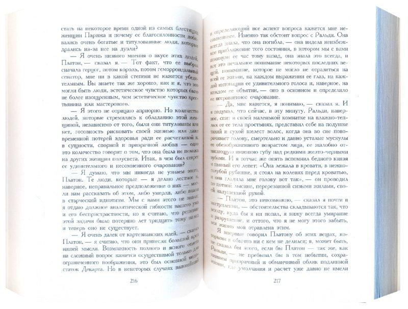 Иллюстрация 1 из 4 для Вечер у Клэр; Ночные дороги - Гайто Газданов | Лабиринт - книги. Источник: Лабиринт