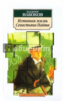 Истинная жизнь Севастьяна Найта