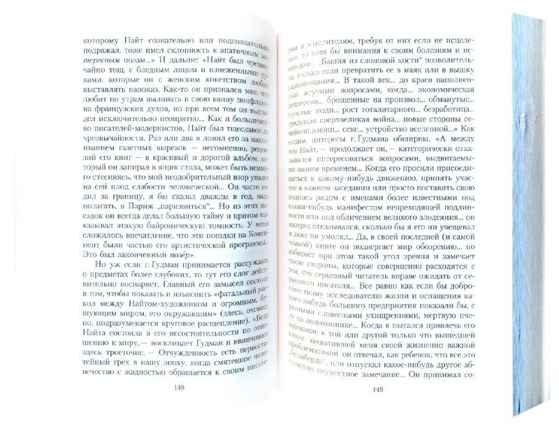 Иллюстрация 1 из 20 для Истинная жизнь Севастьяна Найта - Владимир Набоков   Лабиринт - книги. Источник: Лабиринт