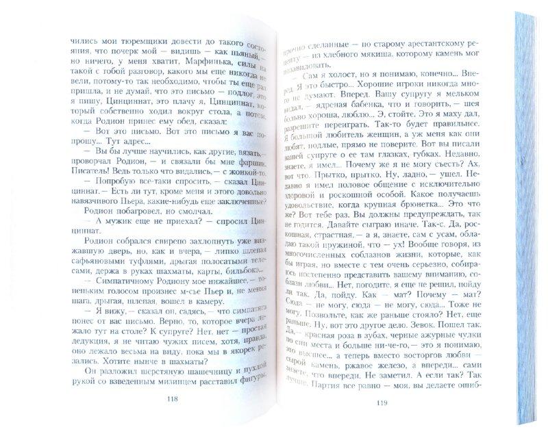 Иллюстрация 1 из 18 для Приглашение на казнь - Владимир Набоков | Лабиринт - книги. Источник: Лабиринт