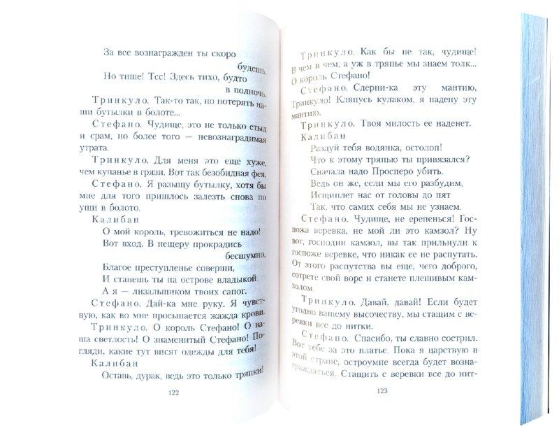Иллюстрация 1 из 16 для Буря: Трагикомедия - Уильям Шекспир | Лабиринт - книги. Источник: Лабиринт
