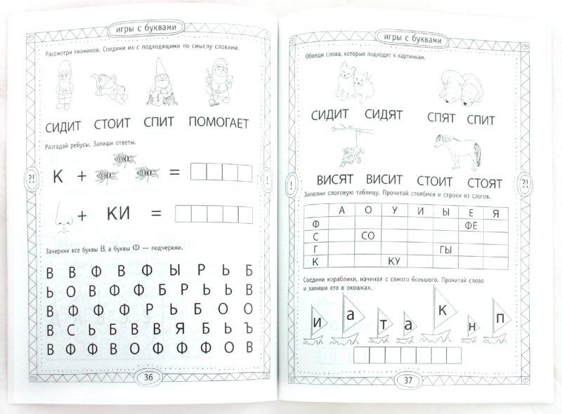 Иллюстрация 1 из 19 для Учимся читать - Виктория Мамаева | Лабиринт - книги. Источник: Лабиринт