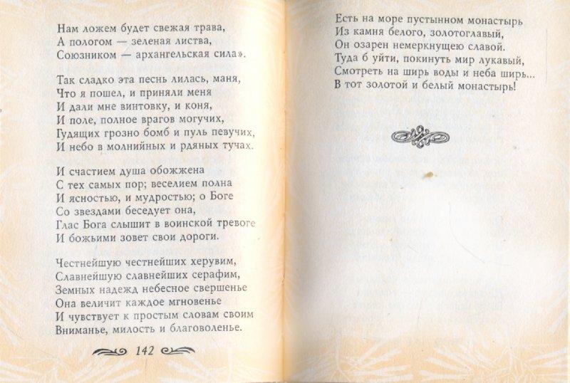 Иллюстрация 1 из 14 для Шестое чувство - Николай Гумилев | Лабиринт - книги. Источник: Лабиринт