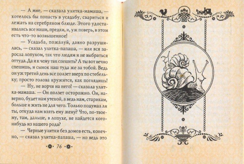 Иллюстрация 1 из 2 для Роза с могилы Гомера - Ханс Андерсен | Лабиринт - книги. Источник: Лабиринт