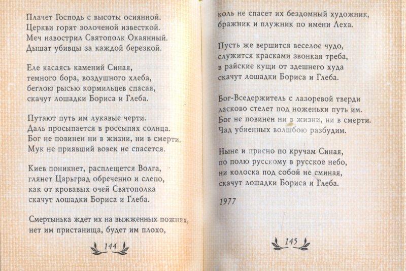 Иллюстрация 1 из 7 для Прямая речь - Борис Чичибабин | Лабиринт - книги. Источник: Лабиринт