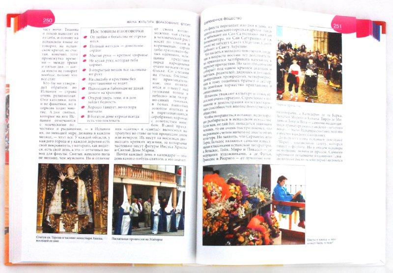 Иллюстрация 1 из 8 для Все об Испании - Анна Фельтина | Лабиринт - книги. Источник: Лабиринт