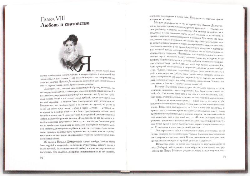 Иллюстрация 1 из 9 для Русская женщина XVIII столетия - В. Михневич | Лабиринт - книги. Источник: Лабиринт