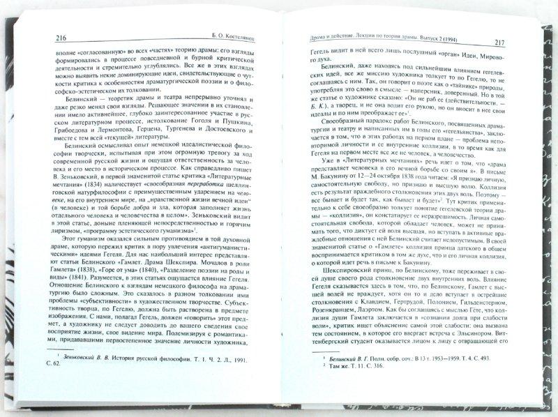 Иллюстрация 1 из 14 для Драма и действие. Лекции по теории драмы - Борис Костелянец | Лабиринт - книги. Источник: Лабиринт