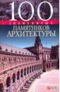 Васильева Елена Константиновна, Пернатьев Юрий Сергеевич 100 знаменитых памятников архитектуры