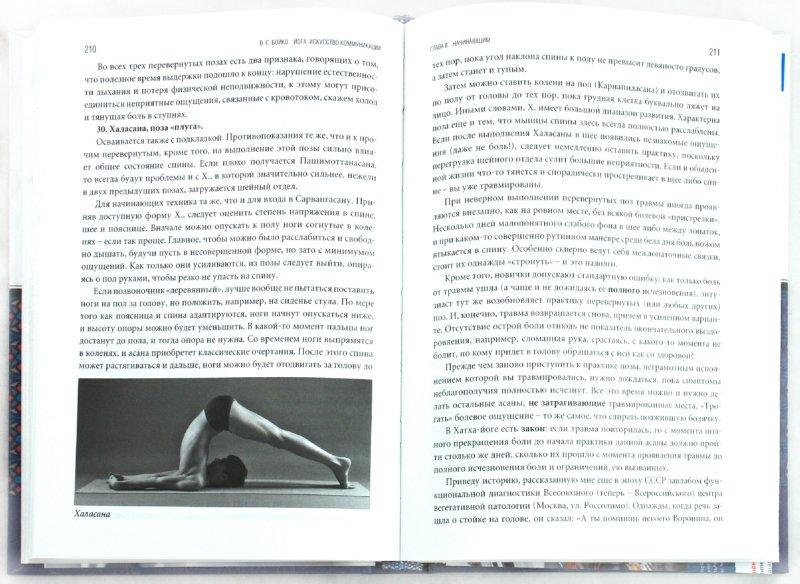 Иллюстрация 1 из 6 для Йога: искусство коммуникации - Виктор Бойко | Лабиринт - книги. Источник: Лабиринт