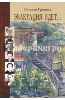 Эвакуация идет... 1941-1944. писательская колония: Чистополь. Елабуга. Ташкент. Алма-Ата