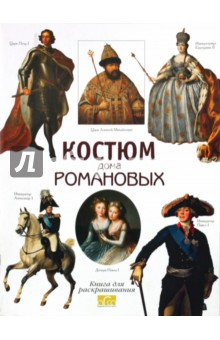 Костюм дома Романовых. Книга для раскрашивания дом романовых