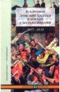Поляков И. А. Донские казаки в борьбе с большевиками: Воспоминания начальника штаба Донских армий