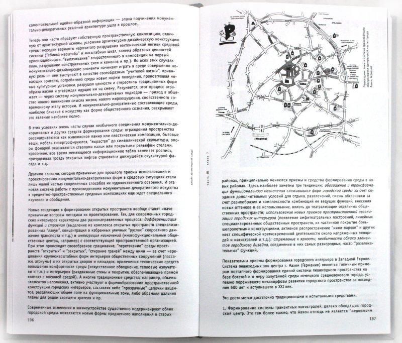 Иллюстрация 1 из 13 для Дизайн архитектурной среды - Ефимов, Шимко, Щепетков, Минервин, Ермолаев, Гаврилина, Кудряшев | Лабиринт - книги. Источник: Лабиринт