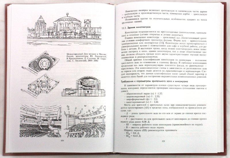 Иллюстрация 1 из 21 для Архитектурное проектирование общественных зданий и сооружений: учебное пособие - Анна Гельфонд   Лабиринт - книги. Источник: Лабиринт