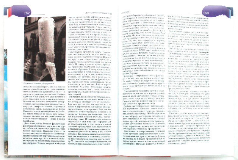 Иллюстрация 1 из 3 для Все о Франции - Юлия Иванова | Лабиринт - книги. Источник: Лабиринт
