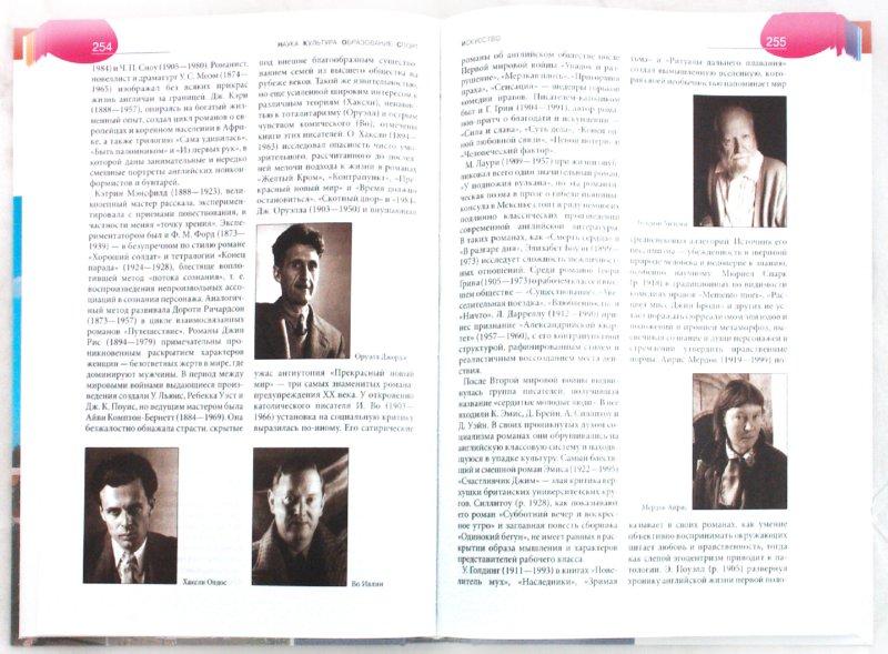 Иллюстрация 1 из 16 для Все о Великобритании - Коробов, Иванова | Лабиринт - книги. Источник: Лабиринт