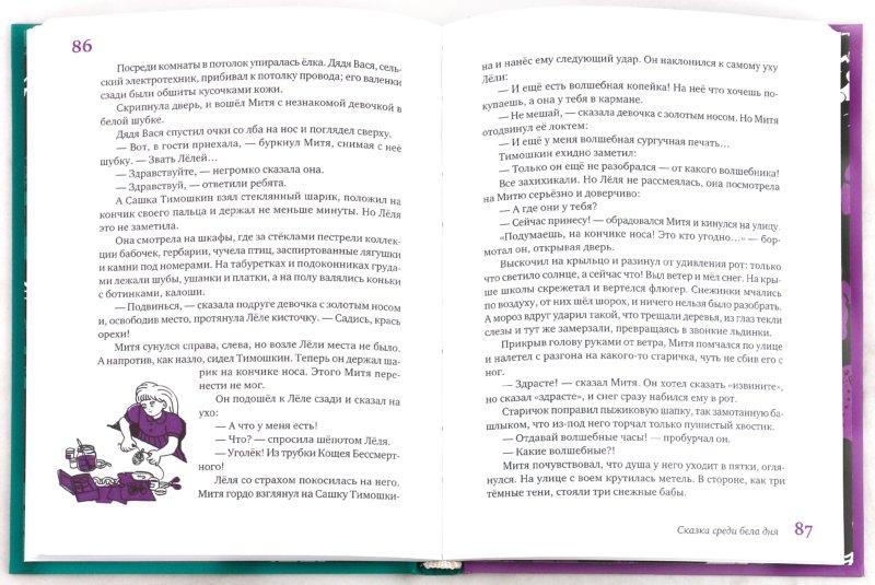 Иллюстрация 1 из 31 для Сказки среди бела дня - Ягдфельд, Виткович   Лабиринт - книги. Источник: Лабиринт