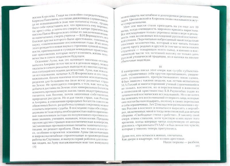 Иллюстрация 1 из 11 для Потом и опытом - Вячеслав Иванов | Лабиринт - книги. Источник: Лабиринт