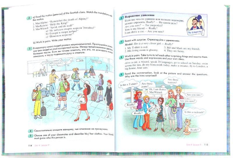 Иллюстрация 1 из 24 для Английский язык: Счастливый английский.ру. Учебник для 5 класса - Кауфман, Кауфман | Лабиринт - книги. Источник: Лабиринт