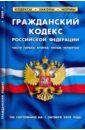 Гражданский кодекс Российской Федерации. Части 1, 2, 3, 4 по состоянию на 1 октября 2009 года цена и фото