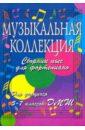 Музыкальная коллекция: сборник пьес для фортепиано: для учащихся 5-7 классов ДМШ