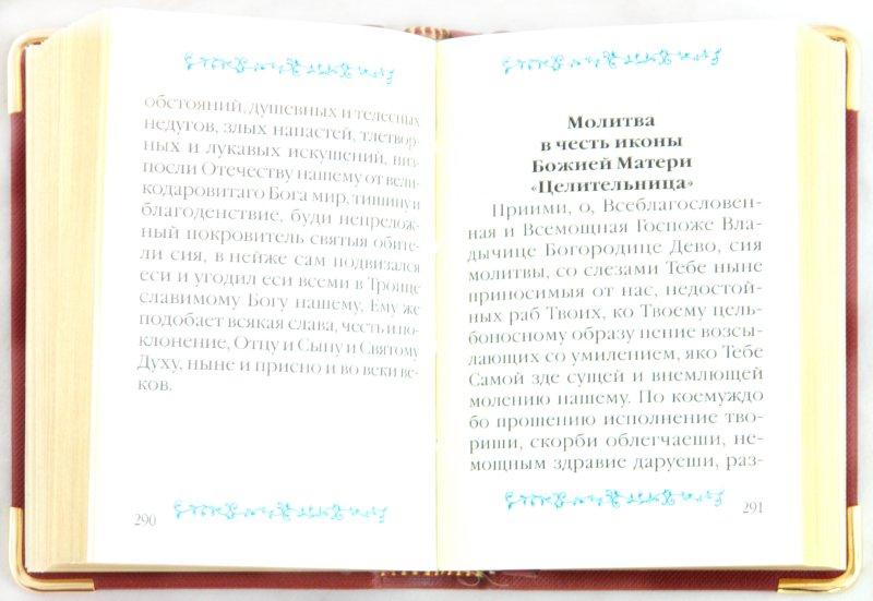 Иллюстрация 1 из 14 для Молитвослов православного христианина | Лабиринт - книги. Источник: Лабиринт