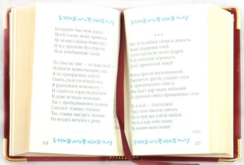 Иллюстрация 1 из 10 для Русская любовная лирика | Лабиринт - книги. Источник: Лабиринт
