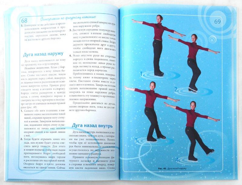 Иллюстрация 1 из 46 для Самоучитель по фигурному катанию - Надыр Курбанов | Лабиринт - книги. Источник: Лабиринт