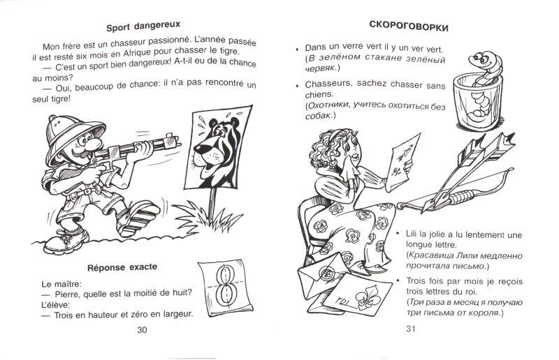 Иллюстрация 1 из 8 для Изучаем французский легко и весело - Стуликов, Шкляева | Лабиринт - книги. Источник: Лабиринт