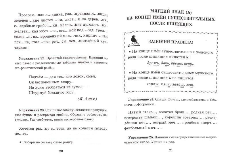 Иллюстрация 1 из 5 для Запомни правило и вставь букву. 3 класс - Ирина Стронская | Лабиринт - книги. Источник: Лабиринт