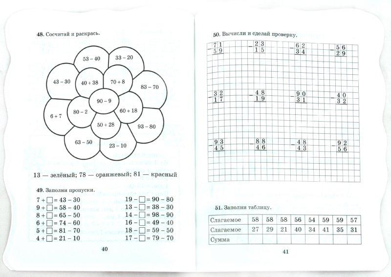 Иллюстрация 1 из 9 для Математика с подсказками и ответами. Решаем примеры. 2 класс - Мария Гринштейн | Лабиринт - книги. Источник: Лабиринт