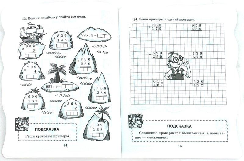 Примеры с картинками для первого класса