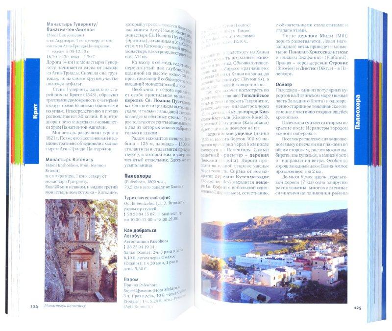 Иллюстрация 1 из 12 для Греческие острова, 4-е издание - Тимофеев, Баунов | Лабиринт - книги. Источник: Лабиринт