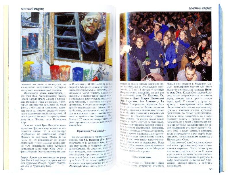Иллюстрация 1 из 20 для Мадрид. Эскориал. Сеговия. Толедо (Nelles Pocket) - Бюшер, Чашель, Кальво, Фридрих | Лабиринт - книги. Источник: Лабиринт