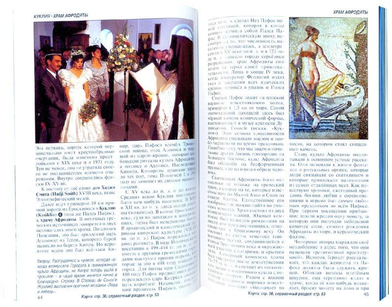 Иллюстрация 1 из 11 для Кипр - Вальдемар Вайс | Лабиринт - книги. Источник: Лабиринт