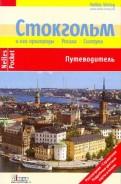 Стокгольм и его пригороды. Упсала. Сигтуна. Путеводитель