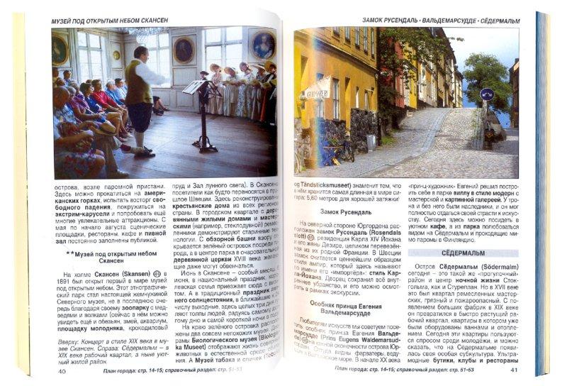 Иллюстрация 1 из 5 для Стокгольм и его пригороды. Упсала. Сигтуна. Путеводитель - Леммер, Фрей, Кремер | Лабиринт - книги. Источник: Лабиринт