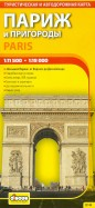 Париж и пригороды. Автодорожная и туристическая карта города (на русском языке)