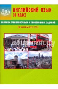 Сборник тренировочных и проверочных заданий. Английский язык. 10 класс (в формате ЕГЭ) (+CD)
