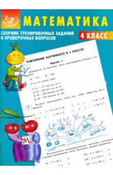 Сборник тренировочных заданий и проверочных вопросов. Математика. 4 класс