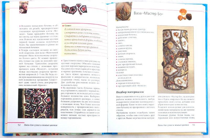 Иллюстрация 1 из 5 для Декорирование природными материалами - Татьяна Свешникова | Лабиринт - книги. Источник: Лабиринт