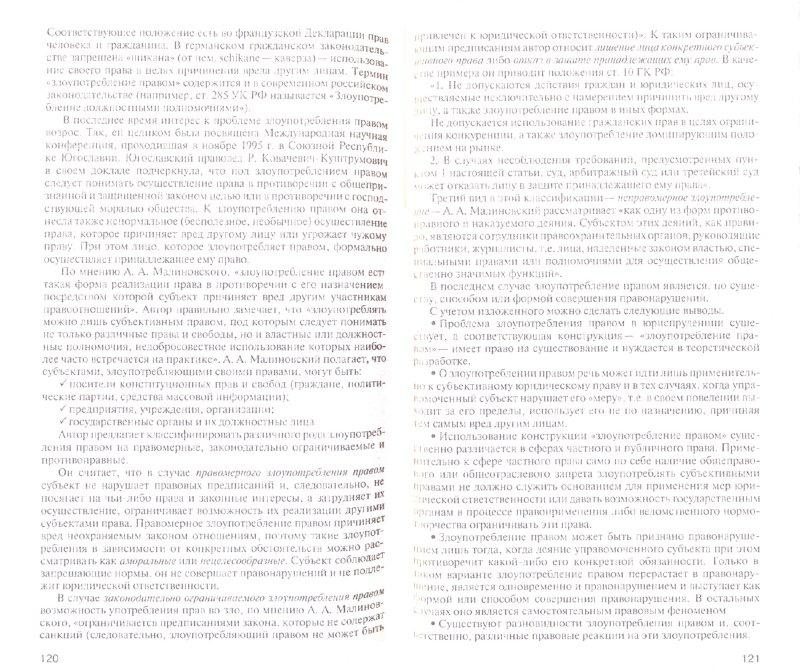 Иллюстрация 1 из 4 для Теория права и государства. Краткий курс лекций - Валерий Протасов | Лабиринт - книги. Источник: Лабиринт