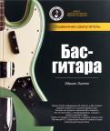 Бас-гитара: справочник-самоучитель (+СD)
