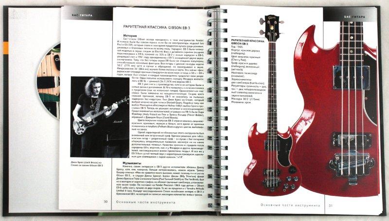 Иллюстрация 1 из 14 для Бас-гитара: справочник-самоучитель (+СD) - Эдриан Эштон | Лабиринт - книги. Источник: Лабиринт