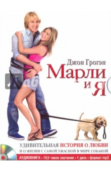 Марли и я. Удивительная история о любви и о жизни с самой ужасной в мире собакой (CDmp3)