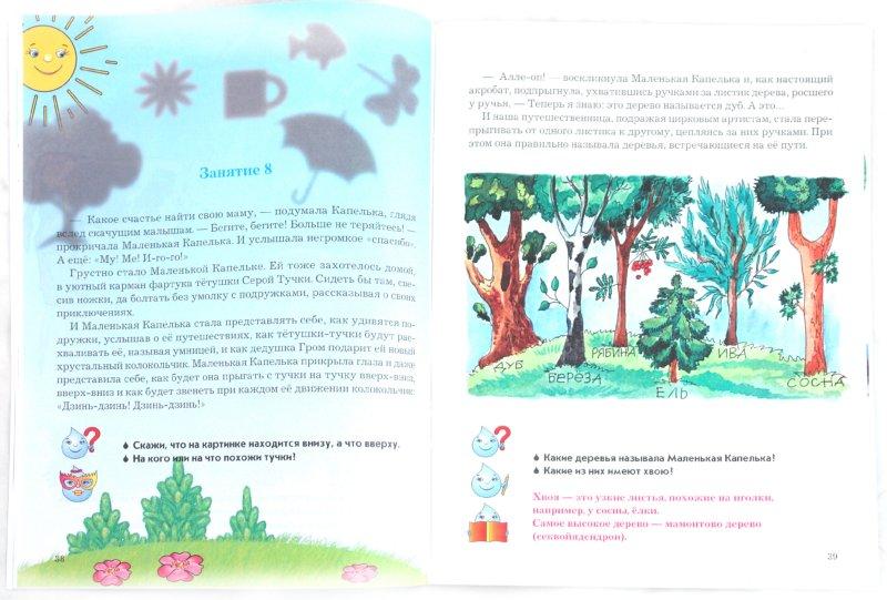 Иллюстрация 1 из 29 для Познавательные путешествия капельки, или Лесные забавы. Развивающая тетрадь по окружающему миру - Валюжинич, Зрюева   Лабиринт - книги. Источник: Лабиринт