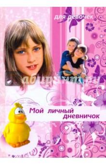 Купить Мой личный дневничок для девочек. Девочка и желтый утенок , Центрполиграф, Тематические альбомы и ежедневники