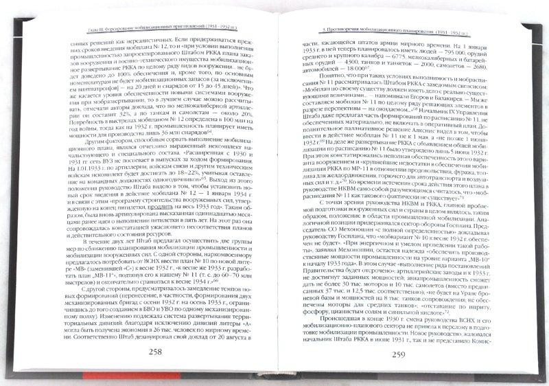 Иллюстрация 1 из 11 для Мобилизационное планирование и политические решения (конец 1920-х - середина 1930-х гг.) - Олег Кен | Лабиринт - книги. Источник: Лабиринт